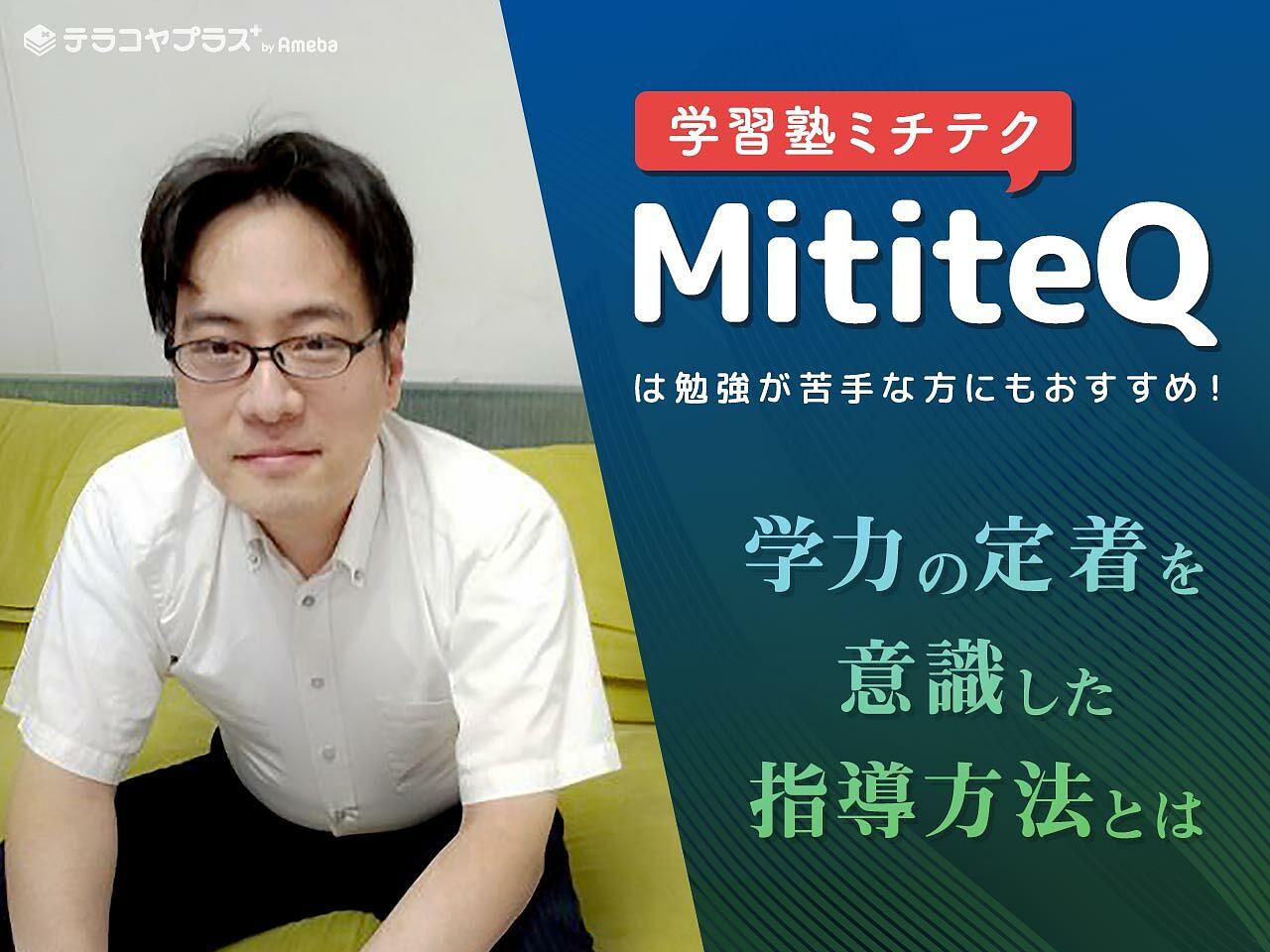 「学習塾MititeQ(ミチテク)」は勉強が苦手な方にもおすすめ!学力の定着を意識した指導方法とはの画像