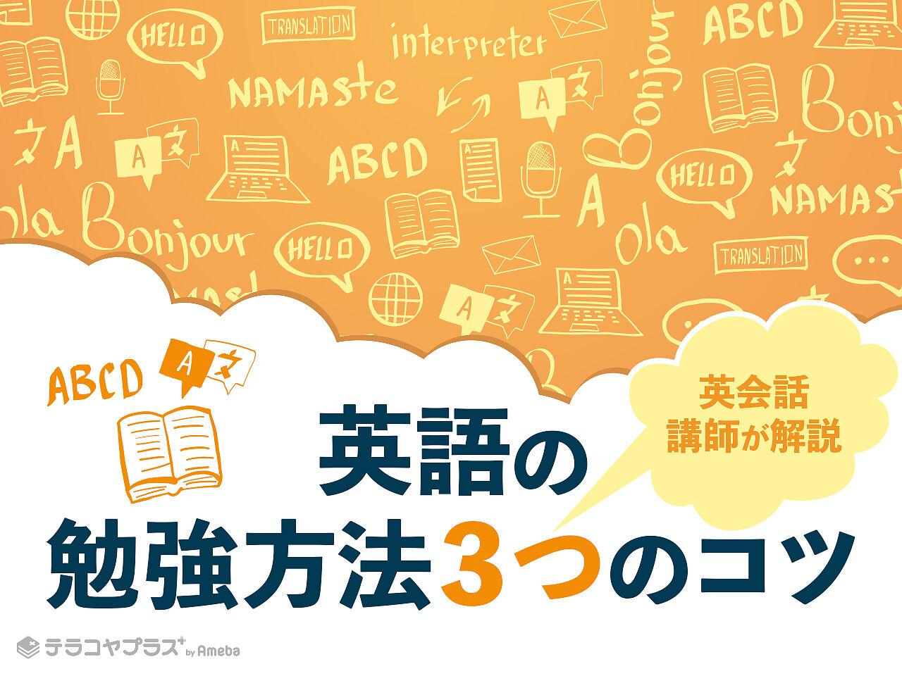【英語】勉強方法3つのコツ|英会話講師が中学生・初心者向けに解説の画像